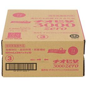 チオビタ3000zero 100mL×3本×10個【3980円以上送料無料】