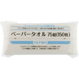 ペーパータオル 75組(150枚)【3990円以上送料無料】