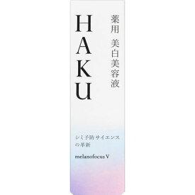 資生堂 HAKU メラノフォーカスV 45 45g [医薬部外品]【送料無料】