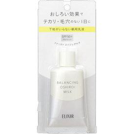 資生堂 エリクシール ルフレ バランシングおしろいミルク 35g【3980円以上送料無料】