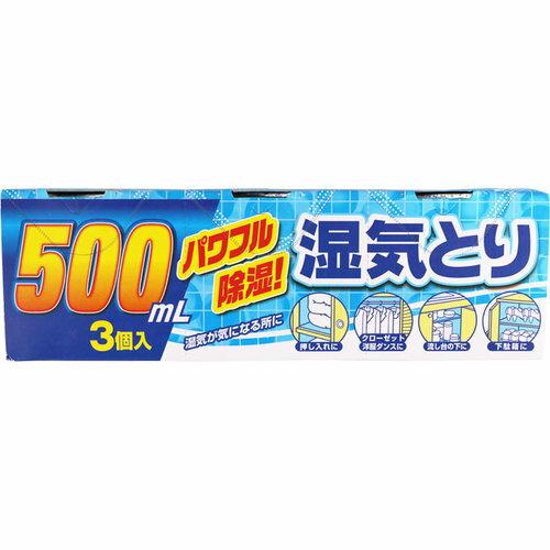 白元 パワフル吸湿!湿気とり500ml×3個入【3990円以上送料無料】