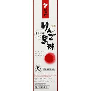 ※天寿りんご黒酢 700ml【3980円以上送料無料】