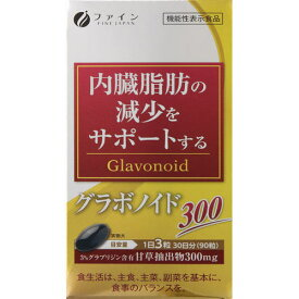 ※ファイン グラボノイド 300 90粒入【送料無料】