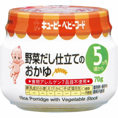 キューピー M-59 野菜だし仕立てのおかゆ 70g【3990円以上送料無料】