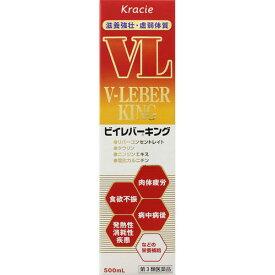 【第3類医薬品】クラシエ ビイレバーキング N500ml×1本【送料無料】