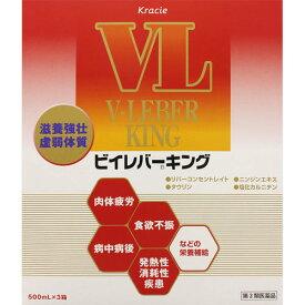 【第3類医薬品】クラシエ ビイレバーキング N500ml×3本【送料無料】