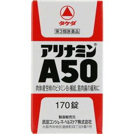 【第3類医薬品】アリナミンA50 170T【送料無料】