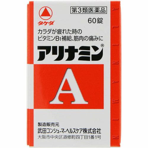 【第3類医薬品】アリナミンA 60T【3990円以上送料無料】