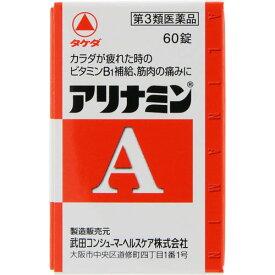 【第3類医薬品】アリナミンA 60T【3980円以上送料無料】