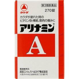 【第3類医薬品】アリナミンA 270T【送料無料】