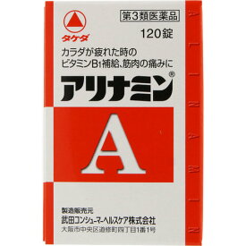 【第3類医薬品】アリナミンA 120錠【3980円以上送料無料】
