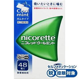 【第(2)類医薬品】★ニコレットクールミント 48個【送料無料】
