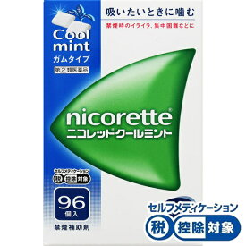 【第(2)類医薬品】★ニコレットクールミント 96個【送料無料】