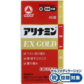 【第3類医薬品】★アリナミンEXゴールド 45錠【3980円以上送料無料】