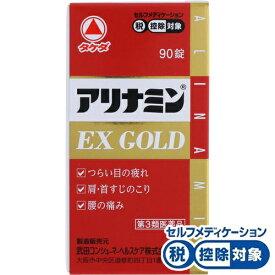 【第3類医薬品】★アリナミンEXゴールド 90錠【送料無料】
