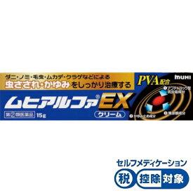 【第(2)類医薬品】★ムヒアルファEX 15g【3980円以上送料無料】