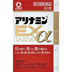 【第3類医薬品】アリナミンEXプラスα 60錠【3980円以上送料無料】