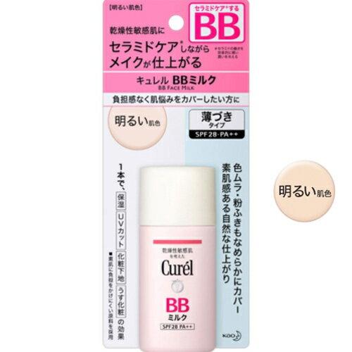 キュレル BBミルク 明るい肌色 30ml【3990円以上送料無料】