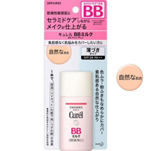キュレル BBミルク 自然な肌色 30ml【3990円以上送料無料】