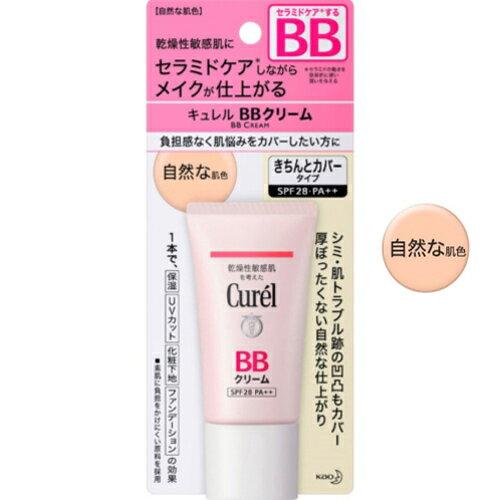 キュレル BBクリーム 自然な肌色 35g【3990円以上送料無料】