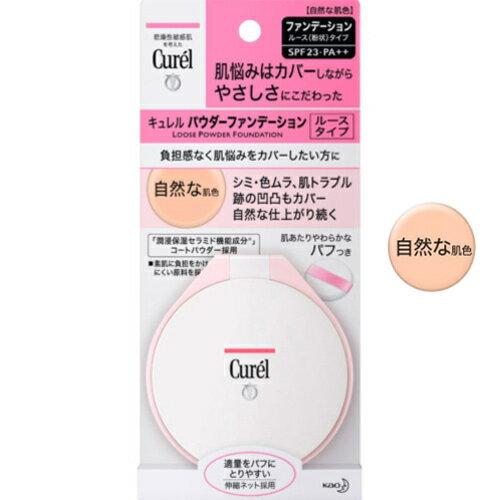 キュレル パウダーファンデーション 自然な肌色 5g【3990円以上送料無料】