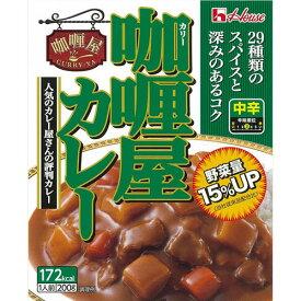 カリー屋カレー 中辛 200g【3990円以上送料無料】