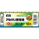 maxell 単4形 アルカリ乾電池 10本パック【3980円以上送料無料】