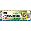 maxell 単3形 アルカリ乾電池 10本パック【3980円以上送料無料】