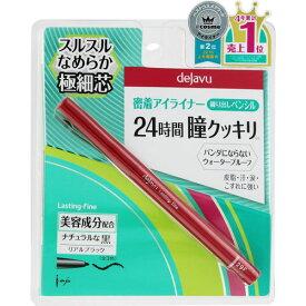デジャヴュ ラスティンファインa ペンシル2 リアルブラック【3990円以上送料無料】