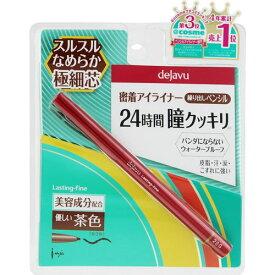デジャヴュ ラスティンファインa ペンシル3 ダークブラウン【3990円以上送料無料】