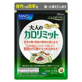 ※ファンケル 大人のカロリミット30日分 120粒【3990円以上送料無料】