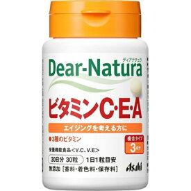 ※ディアナチュラ(Dear-Natura) ビタミンC・E・A 30粒入り【3980円以上送料無料】