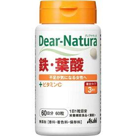 ※ディアナチュラ(Dear-Natura)鉄・葉酸 60粒入り【3980円以上送料無料】