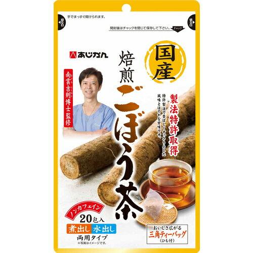 あじかん 国産焙煎ごぼう茶 1g×20包入【3990円以上送料無料】