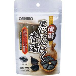 ※オリヒロ 発酵黒にんにく香醋 180粒【3990円以上送料無料】