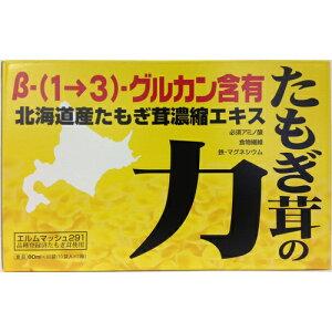 ※たもぎ茸の力 80ml×30袋【送料無料】