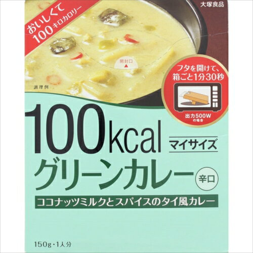 大塚食品 マイサイズ グリーンカレー 150g【3990円以上送料無料】