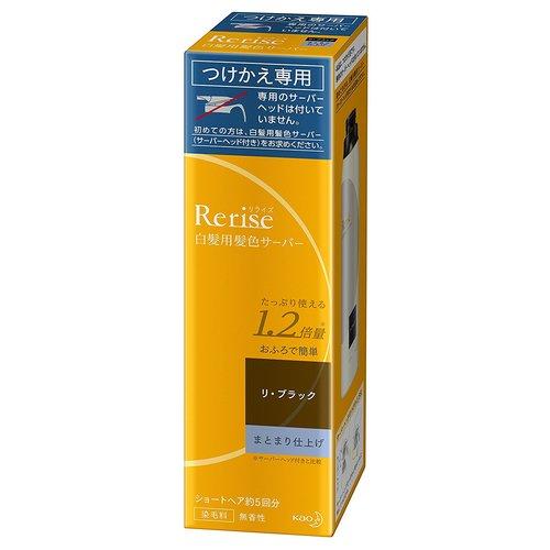 Rerise(リライズ) 白髪用髪色サーバー リ・ブラック まとまり仕上げ 付け替え 190g【3990円以上送料無料】