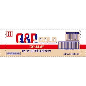 キューピーコーワゴールドドリンク 50mL×50本【送料無料】