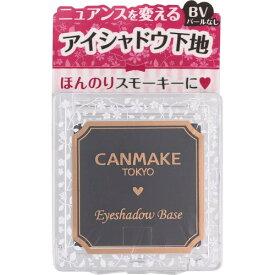 CANMAKE(キャンメイク) アイシャドウベース BV 1個【3980円以上送料無料】