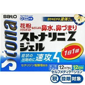 【第2類医薬品】★ストナリニ Zジェル 12カプセル【3980円以上送料無料】