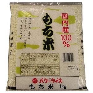 ※もち米 1kg【3980円以上送料無料】
