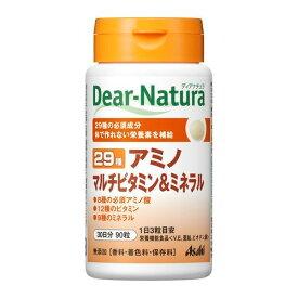 ※ディアナチュラ(Dear-Natura) 29 アミノマルチビタミン&ミネラル 90粒入り【3980円以上送料無料】