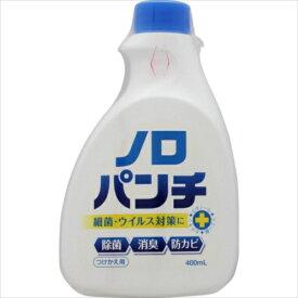 ※ノロパンチ 付け替え 400ml【3990円以上送料無料】