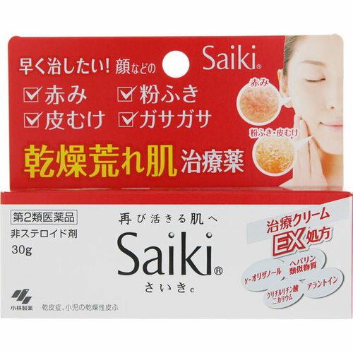 【第2類医薬品】さいきc クリーム 30g【3990円以上送料無料】