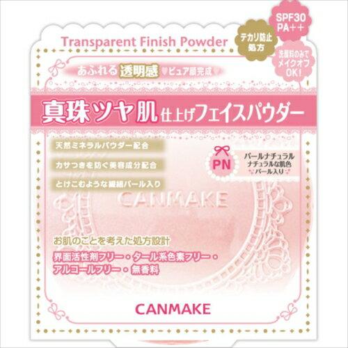 CANMAKE[キャンメイク] トランスペアレントフィニッシュパウダー PN パールナチュラル【3990円以上送料無料】