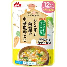 ※おうちのおかず しらすと白菜の中華風卵とじ 100g【3980円以上送料無料】