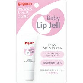 ベビーリップジェル 7g【3990円以上送料無料】