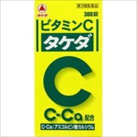 【第3類医薬品】ビタミンCタケダ 300T【3990円以上送料無料】