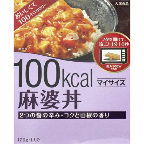 大塚食品 マイサイズ 麻婆丼 120g【3990円以上送料無料】